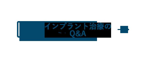 インプラント治療Q&A